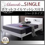 すのこベッド シングル【Alamode】【ポケットコイルマットレス:ハード付き】 ウェンジブラウン 棚・コンセント付きデザインすのこベッド【Alamode】アラモード
