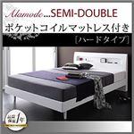 すのこベッド セミダブル【Alamode】【ポケットコイルマットレス:ハード付き】 ウェンジブラウン 棚・コンセント付きデザインすのこベッド【Alamode】アラモード
