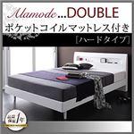 すのこベッド ダブル【Alamode】【ポケットコイルマットレス:ハード付き】 ホワイト 棚・コンセント付きデザインすのこベッド【Alamode】アラモード