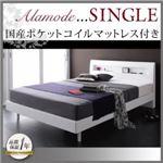 すのこベッド シングル【Alamode】【国産ポケットコイルマットレス付き】 ホワイト 棚・コンセント付きデザインすのこベッド【Alamode】アラモード