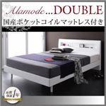 すのこベッド ダブル【Alamode】【国産ポケットコイルマットレス付き】 ホワイト 棚・コンセント付きデザインすのこベッド【Alamode】アラモード