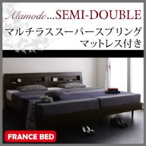 すのこベッド セミダブル Alamode マルチラススーパースプリングマットレス付き ウェンジブラウン 棚・コンセント付きデザインすのこベッド Alamode アラモード