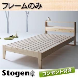 すのこベッド シングル【Stogen】【フレームのみ】 ナチュラル 北欧デザインコンセント付きすのこベッド【Stogen】ストーゲン - 拡大画像