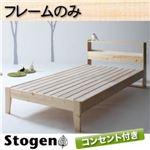 北欧デザインコンセント付きすのこベッド【Stogen】ストーゲン【フレームのみ】 ナチュラル