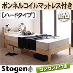 すのこベッド シングル【Stogen】【ボンネルコイルマットレス:ハード付き】 ナチュラル 北欧デザインコンセント付きすのこベッド【Stogen】ストーゲン