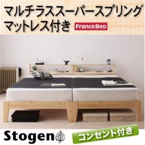 すのこベッド【Stogen】【マルチラススーパースプリングマットレス付き】 ナチュラル 北欧デザインコンセント付きすのこベッド【Stogen】ストーゲン
