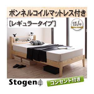 すのこベッド【Stogen】【ボンネルコイルマットレス:レギュラー付き】 フレームカラー:ナチュラル マットレスカラー:アイボリー 北欧デザインコンセント付きすのこベッド【Stogen】ストーゲン