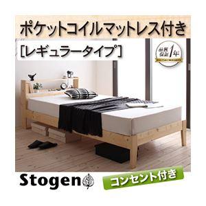 すのこベッド シングル【Stogen】【ポケットコイルマットレス:レギュラー付き】 フレームカラー:ナチュラル マットレスカラー:アイボリー 北欧デザインコンセント付きすのこベッド【Stogen】ストーゲン