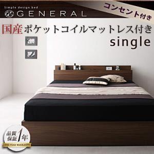 収納ベッド シングル【General】【国産ポケットコイルマットレス付き】 ウォルナットブラウン 棚・コンセント付き収納ベッド【General】ジェネラルの詳細を見る