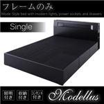 収納ベッド シングル【Modellus】【フレームのみ】 ブラック モダンライト・コンセント収納付きベッド【Modellus】モデラス