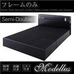 モダンライト・コンセント収納付きベッド【Modellus】モデラス【フレームのみ】セミダブル ブラック