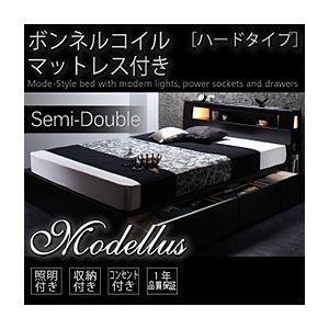 収納ベッド セミダブル【Modellus】【ボンネルコイルマットレス:ハード付き】 ブラック モダンライト・コンセント収納付きベッド【Modellus】モデラスの詳細を見る