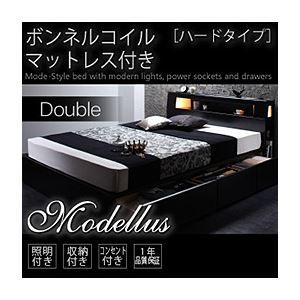 収納ベッド ダブル【Modellus】【ボンネルコイルマットレス:ハード付き】 ブラック モダンライト・コンセント収納付きベッド【Modellus】モデラスの詳細を見る