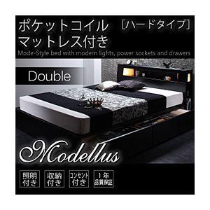 収納ベッド ダブル【Modellus】【ポケットコイルマットレス:ハード付き】 ブラック モダンライト・コンセント収納付きベッド【Modellus】モデラスの詳細を見る