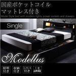 収納ベッド シングル【Modellus】【国産ポケットコイルマットレス付き】 ブラック モダンライト・コンセント収納付きベッド【Modellus】モデラス