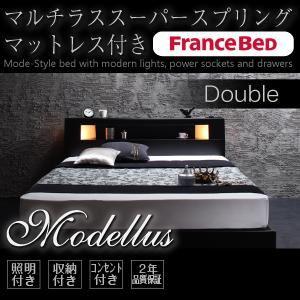 収納ベッド ダブル【Modellus】【マルチラススーパースプリングマットレス付き】 ブラック モダンライト・コンセント収納付きベッド【Modellus】モデラスの詳細を見る