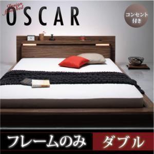 フロアベッド ダブル【Oscar】【フレームのみ】 ウォルナットブラウン モダンライト・コンセント付きフロアベッド【Oscar】オスカーの詳細を見る