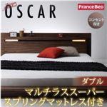 フロアベッド ダブル【Oscar】【マルチラススーパースプリングマットレス付き】 ウォルナットブラウン モダンライト・コンセント付きフロアベッド【Oscar】オスカー