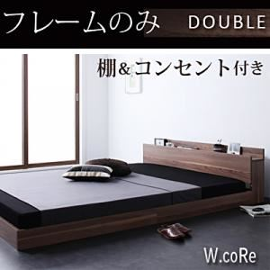 フロアベッド ダブル【W.coRe】【フレームのみ】 ウォルナットブラウン 棚・コンセント付きフロアベッド【W.coRe】ダブルコア - 拡大画像