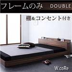フロアベッド ダブル【W.coRe】【フレームのみ】 ウォルナットブラウン 棚・コンセント付きフロアベッド【W.coRe】ダブルコア