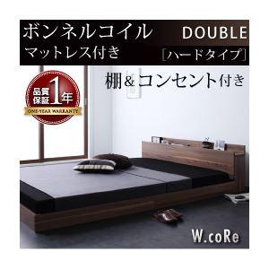 フロアベッド ダブル【W.coRe】【ボンネルコイルマットレス:ハード付き】 ウォルナットブラウン 棚・コンセント付きフロアベッド【W.coRe】ダブルコア - 拡大画像