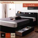 収納ベッド シングル【Umbra】【フレームのみ】 ブラック 棚・コンセント付き収納ベッド【Umbra】アンブラ