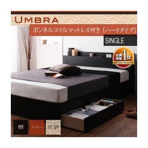 収納ベッド シングル【Umbra】【ボンネルコイルマットレス:ハード付き】 ブラック 棚・コンセント付き収納ベッド【Umbra】アンブラの詳細を見る