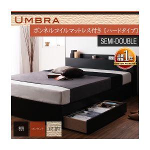 収納ベッド セミダブル【Umbra】【ボンネルコイルマットレス:ハード付き】 ブラック 棚・コンセント付き収納ベッド【Umbra】アンブラの詳細を見る