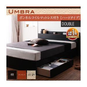 収納ベッド ダブル【Umbra】【ボンネルコイルマットレス:ハード付き】 ブラック 棚・コンセント付き収納ベッド【Umbra】アンブラの詳細を見る