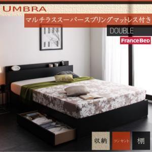 収納ベッド ダブル【Umbra】【マルチラススーパースプリングマットレス付き】 ブラック 棚・コンセント付き収納ベッド【Umbra】アンブラの詳細を見る