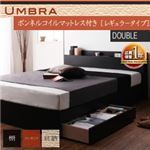 棚・コンセント付き収納ベッド【Umbra】アンブラ【ボンネルコイルマットレス:レギュラー付き】ダブル ブラック