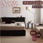 モダンライト・コンセント付き収納ベッド【Noble】ノーブル【フレームのみ】セミダブル ダークブラウン