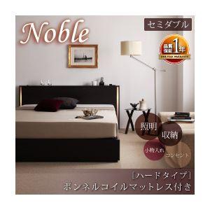 収納ベッド セミダブル【Noble】【ボンネルコイルマットレス:ハード付き】 ダークブラウン モダンライト・コンセント付き収納ベッド【Noble】ノーブルの詳細を見る