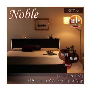 モダンライト・コンセント付き収納ベッド【Noble】ノーブル【ポケットコイルマットレス:ハード付き】ダブル ダークブラウン - 拡大画像