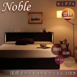 収納ベッド セミダブル【Noble】【国産ポケットコイルマットレス付き】 ダークブラウン モダンライト・コンセント付き収納ベッド【Noble】ノーブル】の詳細を見る