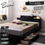 収納ベッド ダブル【Beat】【フレームのみ】 ブラック 照明・コンセント付き収納ベッド【Beat】ビート