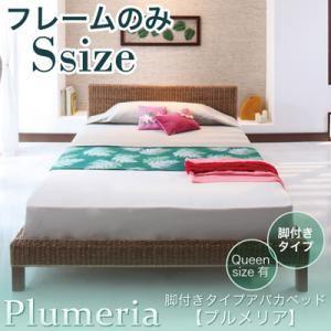 アバカベッド シングル【Plumeria】【フレームのみ】 脚付きタイプアバカベッド【Plumeria】プルメリア - 拡大画像