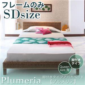 アバカベッド セミダブル【Plumeria】【フレームのみ】 脚付きタイプアバカベッド【Plumeria】プルメリア - 拡大画像