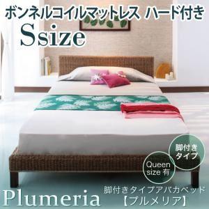 アバカベッド シングル【Plumeria】【ボンネルコイルマットレス:ハード付き】 脚付きタイプアバカベッド【Plumeria】プルメリア - 拡大画像