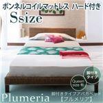 アバカベッド シングル【Plumeria】【ボンネルコイルマットレス:ハード付き】 脚付きタイプアバカベッド【Plumeria】プルメリア