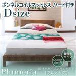 アバカベッド ダブル【Plumeria】【ボンネルコイルマットレス:ハード付き】 脚付きタイプアバカベッド【Plumeria】プルメリア