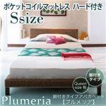 アバカベッド シングル【Plumeria】【ポケットコイルマットレス:ハード付き】 脚付きタイプアバカベッド【Plumeria】プルメリア