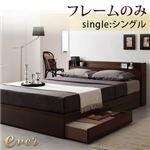 収納ベッド シングル【Ever】【フレームのみ】 ナチュラル コンセント付き収納ベッド【Ever】エヴァー