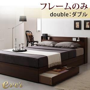 収納ベッド ダブル【Ever】【フレームのみ】 ダークブラウン コンセント付き収納ベッド【Ever】エヴァーの詳細を見る