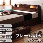 収納ベッド シングル【Comfa】【フレームのみ】 ナチュラル 照明・コンセント付き収納ベッド【Comfa】コンファ