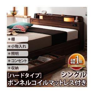 収納ベッド シングル【Comfa】【ボンネルコイルマットレス:ハード付き】 ブラック 照明・コンセント付き収納ベッド【Comfa】コンファの詳細を見る