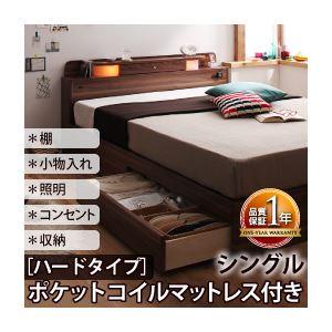 収納ベッド シングル【Comfa】【ポケットコイルマットレス:ハード付き】 ブラック 照明・コンセント付き収納ベッド【Comfa】コンファの詳細を見る