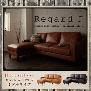 ソファー【Regard-J】キャメルブラウン ヴィンテージコーナーカウチソファ【Regard-J】レガード・ジェイ ミドルサイズ - 拡大画像