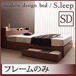 棚・コンセント付き収納ベッド【S.leep】エス・リープ【フレームのみ】セミダブル ブラウン