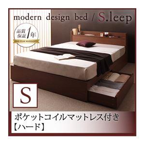 収納ベッド シングル【S.leep】【ポケットコイルマットレス:ハード付き】 ブラウン 棚・コンセント付き収納ベッド【S.leep】エス・リープの詳細を見る